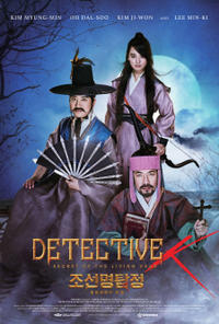 Detective K: Secret of the Living Dead Movie Poster