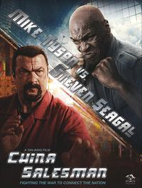 China Salesman Movie Poster