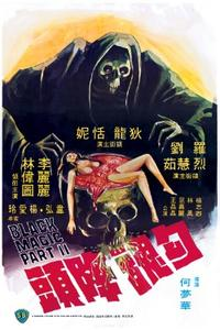 BLACK MAGIC 2/HUMAN LANTERNS/THE BOXER'S OMEN Movie Poster