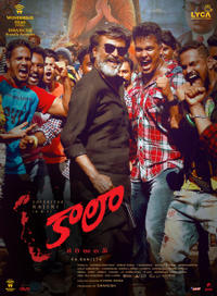 Kaala (Telugu) Movie Poster