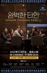 Intimate Strangers (2018) Movie Poster