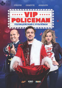 Policeman VIP. New Year Mess (Polizeyskiy s Rublevki. Novogodniy bespredel) Movie Poster