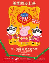Peppa Pig Celebrates Chinese New Year Fandango