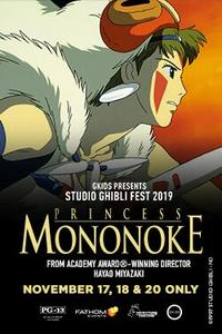 Princess Mononoke – Studio Ghibli Fest 2019 Movie Poster