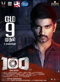 100 (2019) Movie Poster