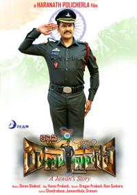 Captain Rana Prathap Movie Poster