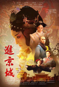 Enter the Forbidden City Movie Poster
