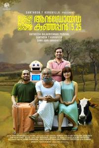 Android Kunjappan Ver 5.25 Movie Poster