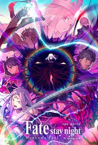 Fate/Stay Night (Heaven's Feel) III. Spring Song Movie Poster