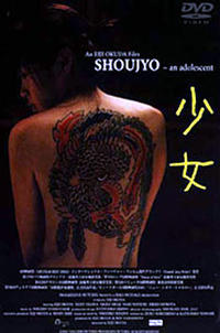 Shoujyo: An Adolescent Movie Poster