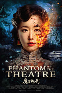 Phantom of the Theater poster art