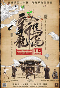 Oolong Courtyard: Kung Fu School poster art