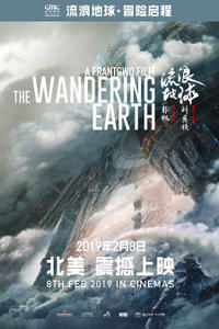 The Wandering Earth poster art