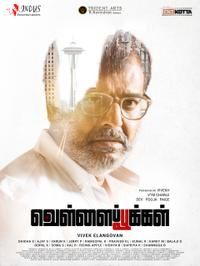 Vellaipookal poster art
