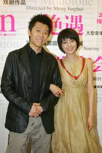 Xia Yu and Gao Yuanyuan at the press conference of