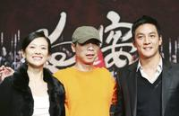 Zhang Ziyi, Feng Xiaogang and Daniel Wu at the photocall of