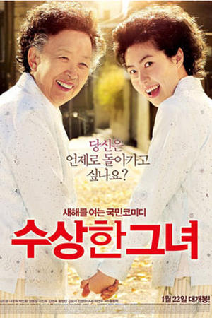 Miss Granny (2014) poster