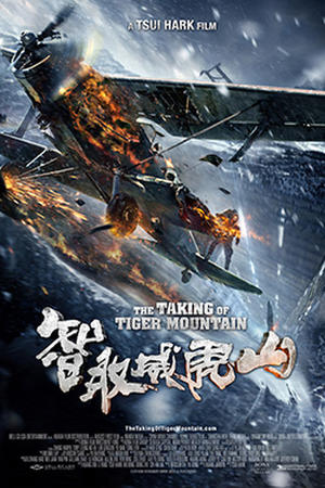 The Taking of Tiger Mountain poster