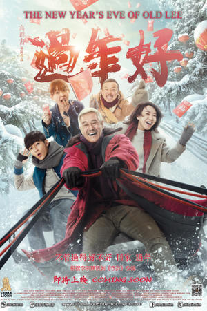The New Year's Eve of Old Lee (Guo Nian Hao) poster
