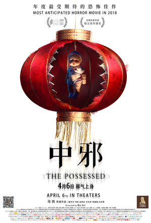 The Possessed (2018) poster