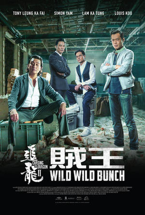 Chasing the Dragon 2: Wild Wild Bunch poster