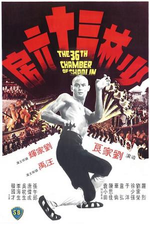 36th Chamber of Shaolin poster