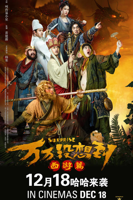 Journey To The West The Demons Strike Back (2017) 1080p BluRay x264 Dual Audio [Hindi + Chinese] - Link2download