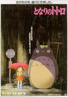 My Neighbor Totoro / Kiki's Delivery Service
