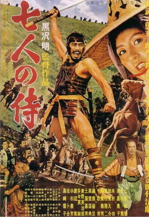 """Poster art for """"Seven Samurai."""""""