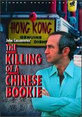 The Killing of a Chinese Bookie showtimes and tickets