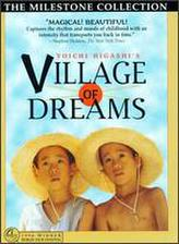 Village of Dreams showtimes and tickets