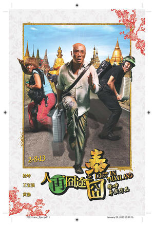 "Poster art for ""Lost In Thailand."""