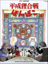Pom Poko showtimes and tickets
