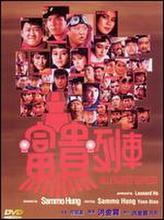Shanghai Express (1986) showtimes and tickets