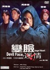 Devil Face, Angel Heart showtimes and tickets