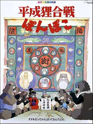 "Poster art for ""Pom Poko."""