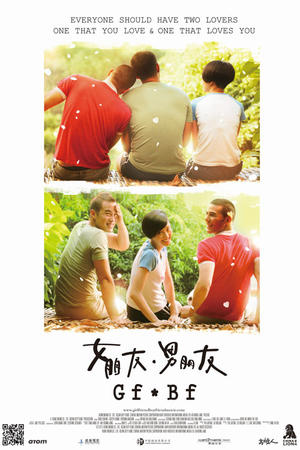 "Poster art for ""Girlfriend Boyfriend."""