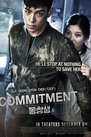 "Poster art for ""Commitment."""