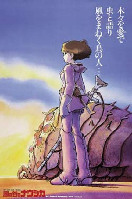 Nausicaa of the Valley of the Wind / Castle in the Sky Photos + Posters