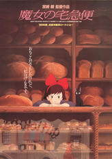 Kiki's Delivery Service / Porco Rosso showtimes and tickets