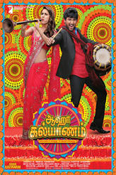Aaha Kalyanam showtimes and tickets