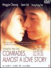 Comrades, Almost a Love Story showtimes and tickets