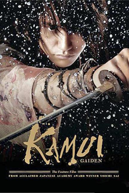 Kamui Gaiden Photos + Posters