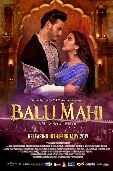 Balu mahi 2017 movie photos and stills fandango balu mahi photos posters altavistaventures Choice Image