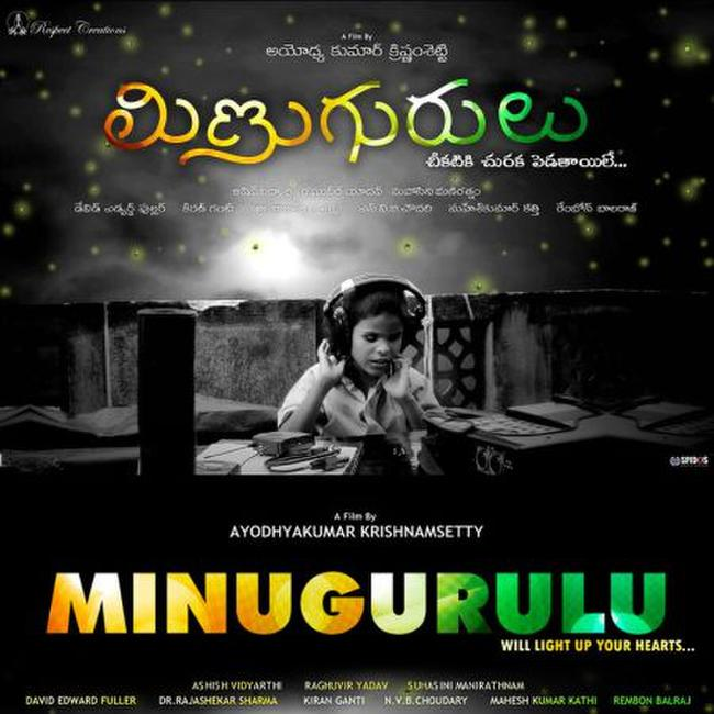 Minugurulu Photos + Posters