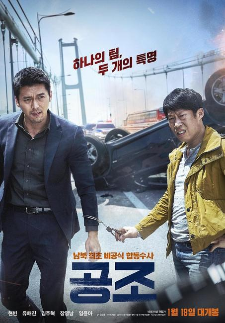 Confidential Assignment Photos + Posters