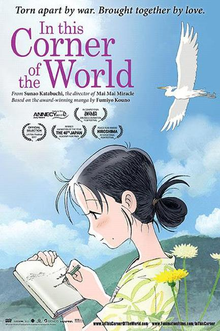 In This Corner of the World Photos + Posters