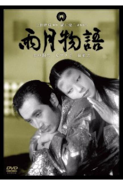 UGETSU/THE LIFE OF OHARU Photos + Posters