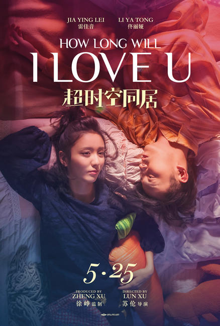 How Long Will I Love U Photos + Posters