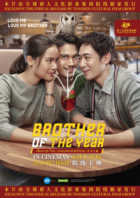 Brother of the Year Photos + Posters
